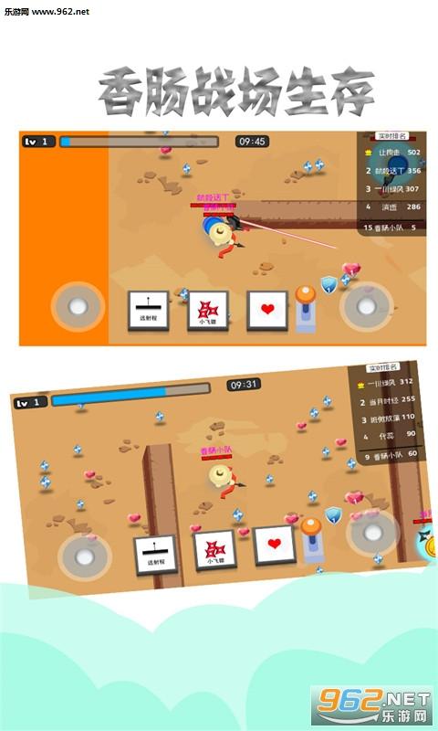 香肠战场生存游戏安卓版v1.3.5截图2