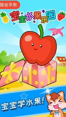 宝宝水果乐园安卓版v1.90.203截图0