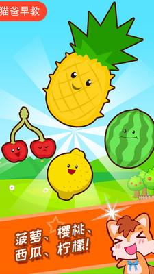 宝宝水果乐园安卓版v1.90.203截图1