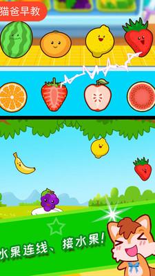 宝宝水果乐园安卓版v1.90.203截图2