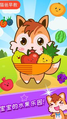 宝宝水果乐园安卓版v1.90.203截图3