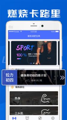 健身减肥宝典手机版v2.0.0截图0