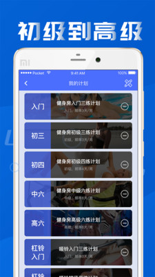 健身减肥宝典手机版v2.0.0截图1