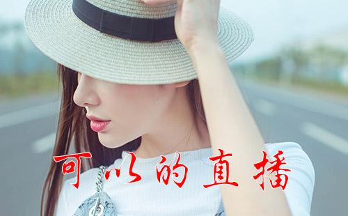可以看hbo的直播软件_lolo_小空_bb_陌秀_乐游网