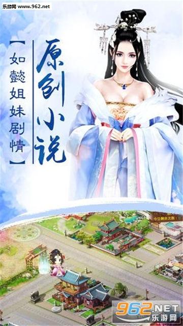 清宫传官人好坏福利版v1.0截图1
