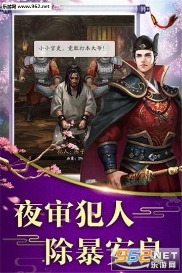 清宫传官人好坏游戏官方版v1.0截图2