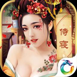 清宫传官人好坏游戏官方版v1.0