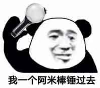 很好我生气了熊猫表情包