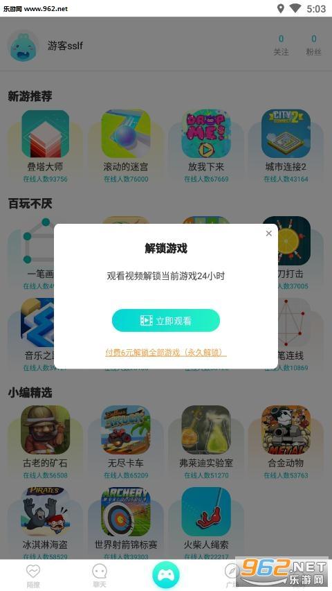 撩玩appv1.1.0截图1