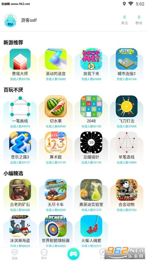 撩玩appv1.1.0截图3