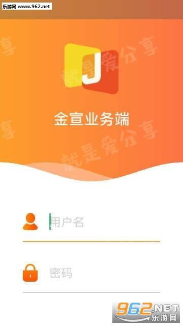 金宣业务端appv0.5截图1