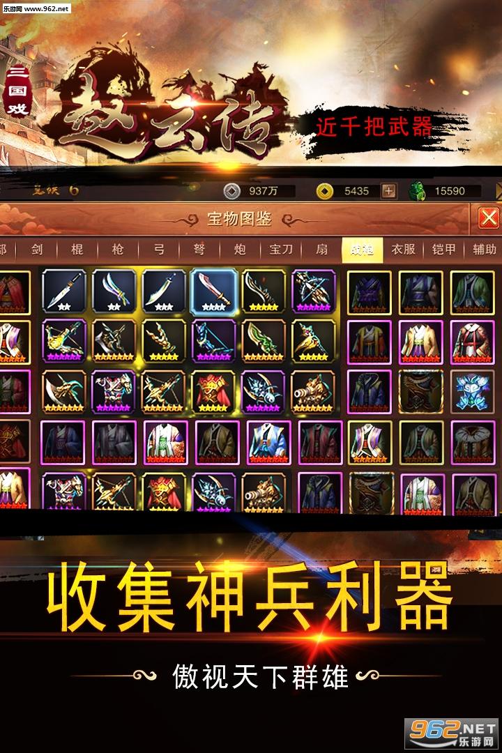 三国戏赵云传九游版v1.0.0_截图0
