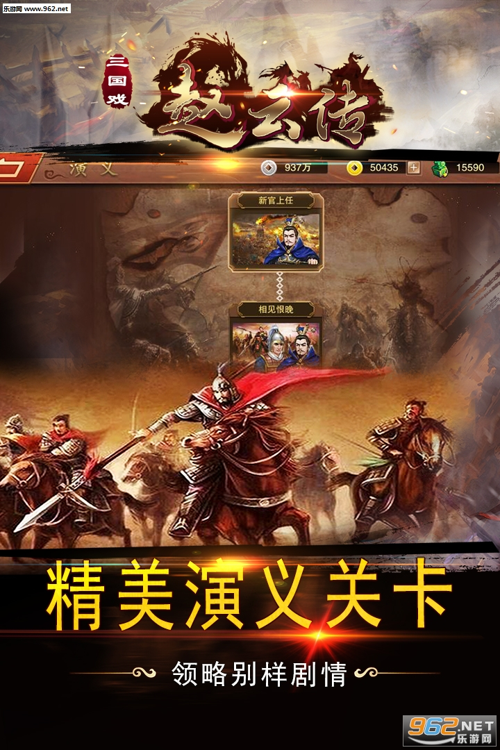 三国戏赵云传九游版v1.0.0_截图3