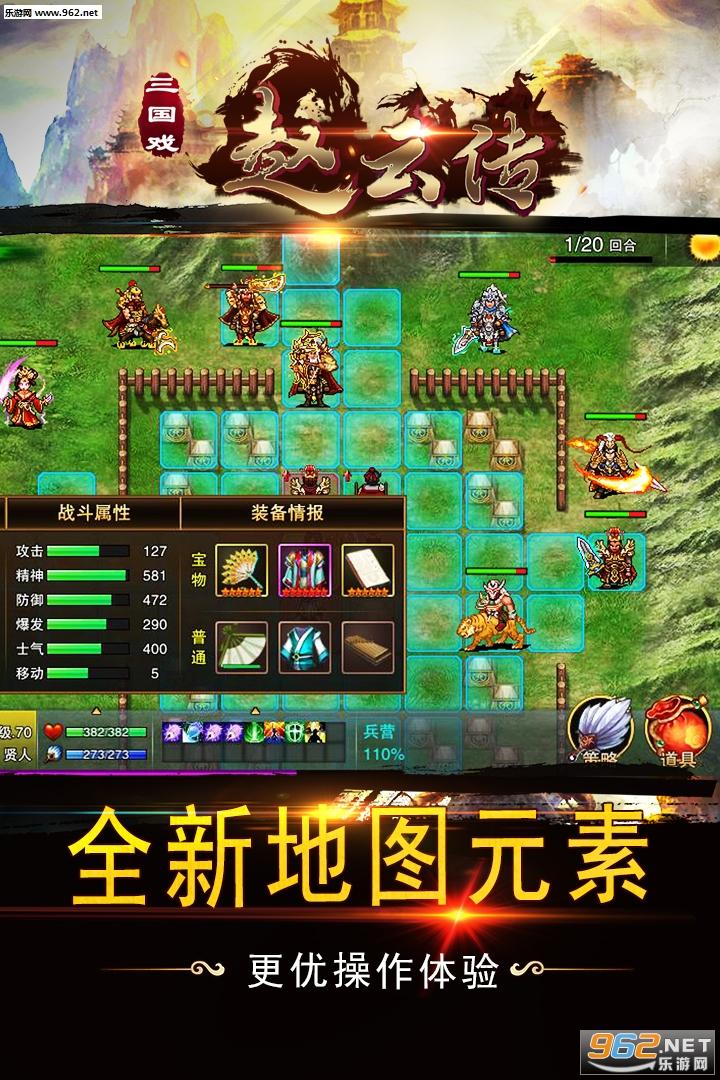 三国戏赵云传九游版v1.0.0_截图4