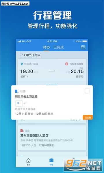 同程商旅安卓版v3.0.7截图2