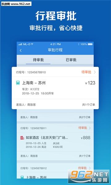 同程商旅安卓版v3.0.7截图4