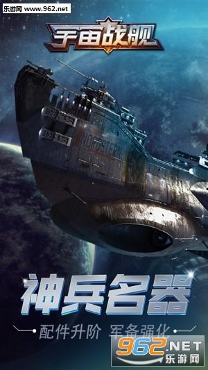 宇宙战舰果盘版v1.0.0.0.1截图3