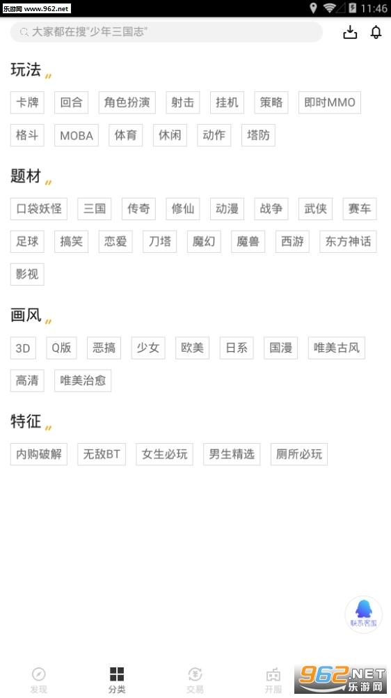 66手游苹果版_截图2