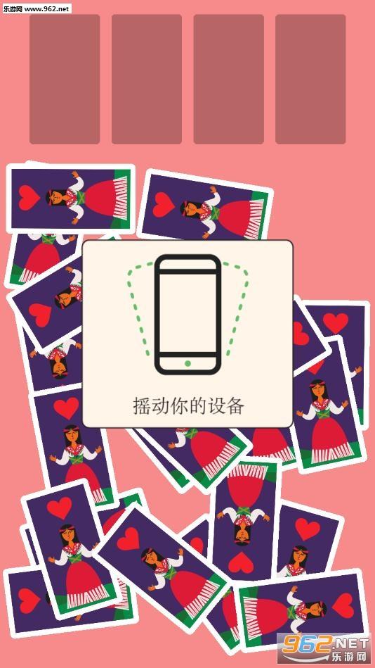 情侣塔罗牌appv1.3.4截图2
