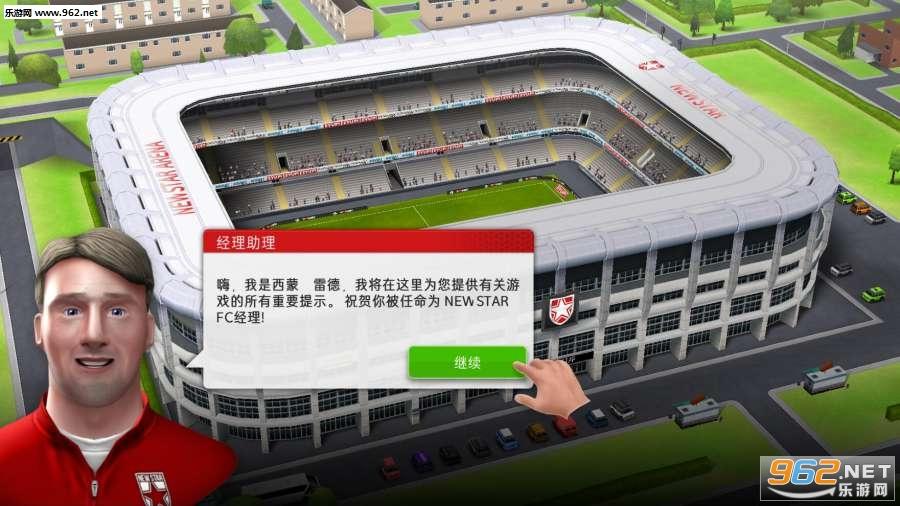 新星经理中文汉化版v1.0.2_截图4