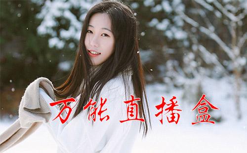 万能直播盒账号_万能直播盒app_万能直播盒下载_乐游网