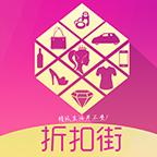 折扣街appv1.3.9