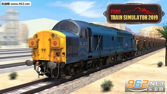 欧洲火车模拟2019安卓版v1.1(Euro Train Simulator 2019)_截图1