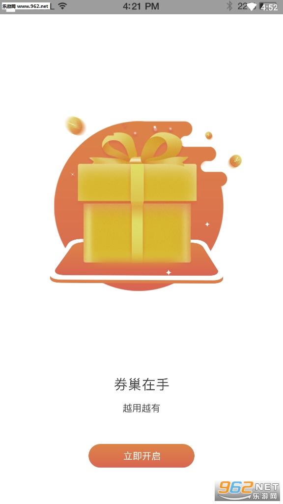 券巢安卓版v1.0.6截图1