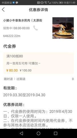 券优享购物安卓版v1.0_截图1