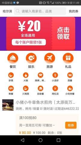 券优享购物安卓版v1.0_截图3