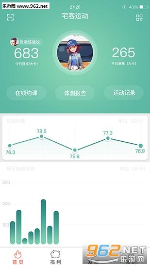 宅客运动appv3.3.4截图1
