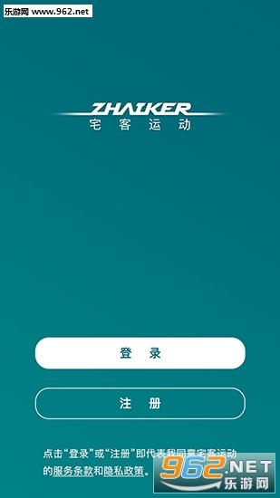 宅客运动appv3.3.4截图3