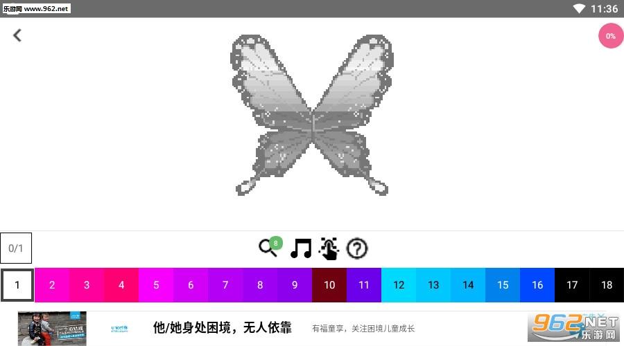 像素着色书安卓版v1.5.3_截图0