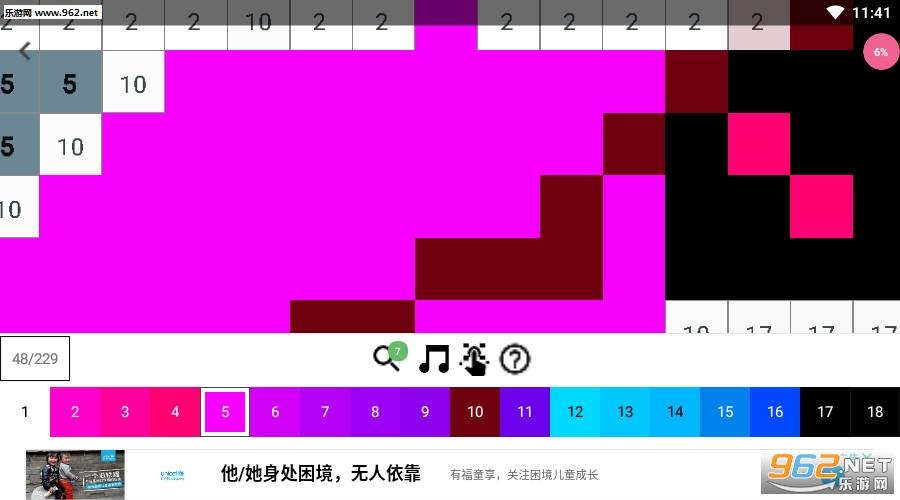 像素着色书安卓版v1.5.3_截图2