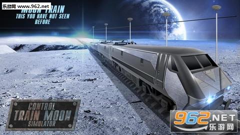 月球列车模拟器安卓版v1.0_截图2
