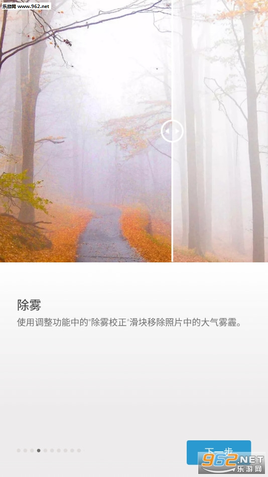 Adobe Photoshop Express安卓版v6.0.577_截图3