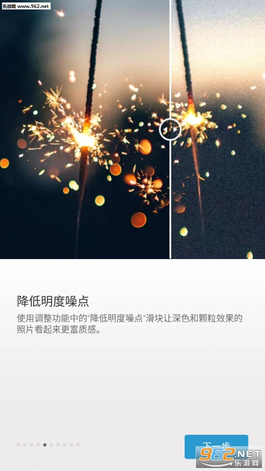 Adobe Photoshop Express安卓版v6.0.577_截图4