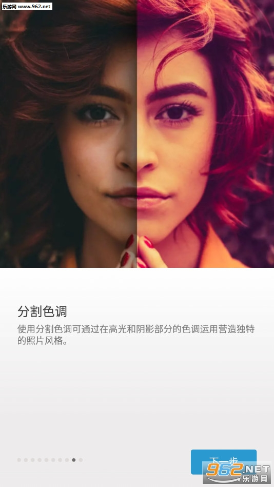 Adobe Photoshop Express安卓版v6.0.577_截图8