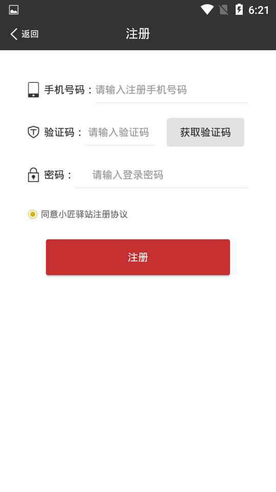 小匠驿站安卓版v1.02_截图3