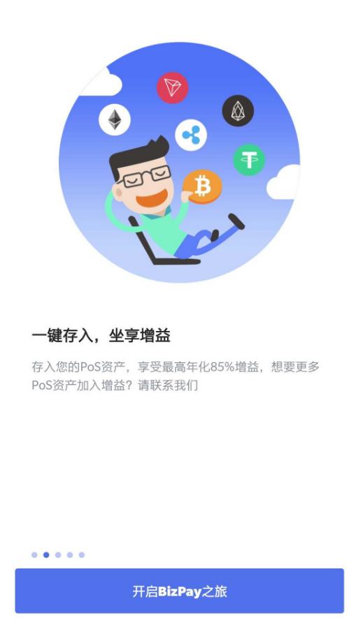 BizPay appv1.0.0_截图1