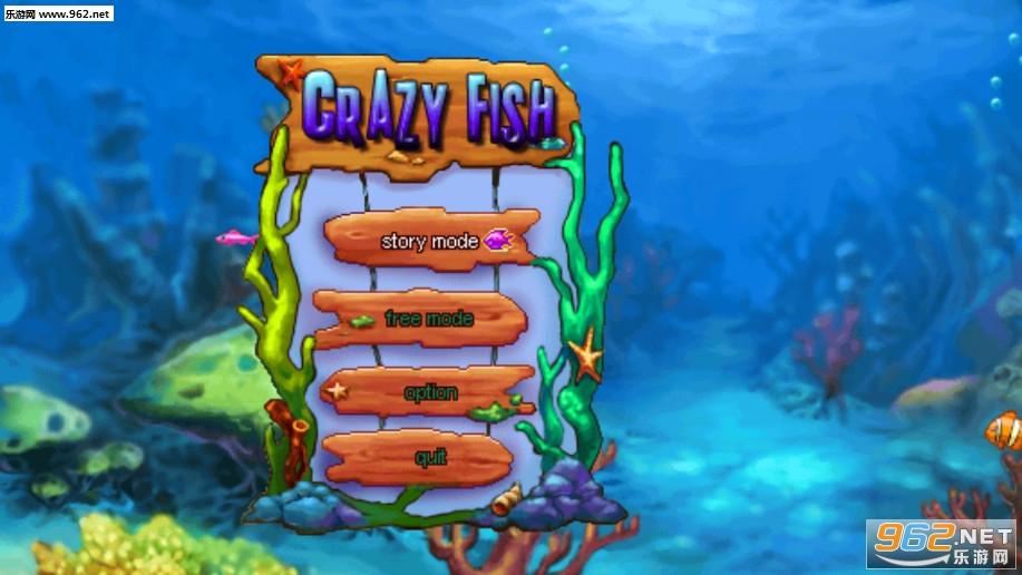 疯狂的小鱼最新版v1.2.1截图1