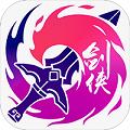 剑侠风云ios版v2.6