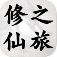 修仙之旅官方版v1.1