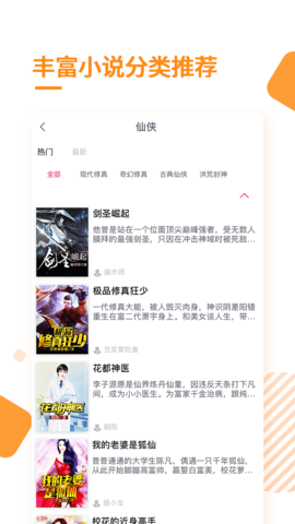 多阅免费小说appv1.0_截图1