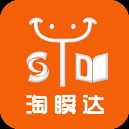 淘瞬达app
