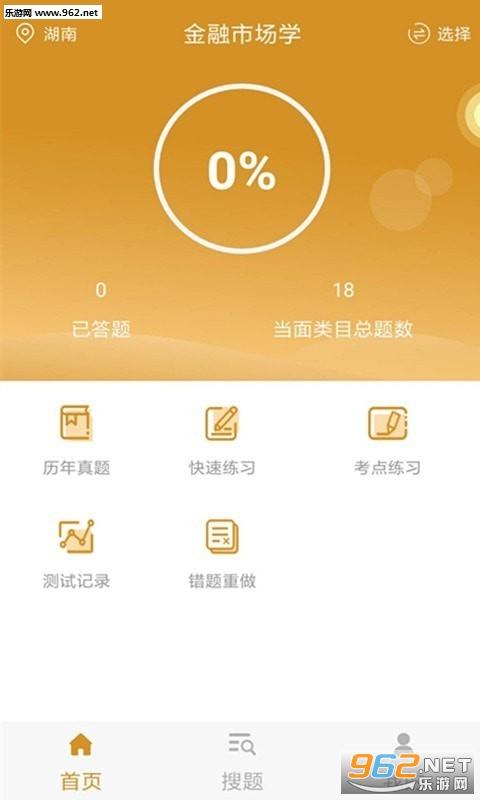 自考金融题库appv1.0.1截图2