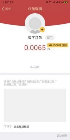 数字红包appv1.0.0截图0