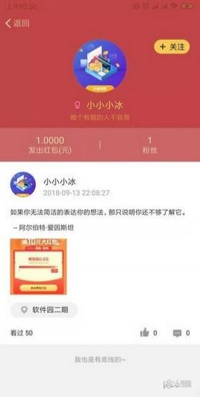 数字红包appv1.0.0截图2