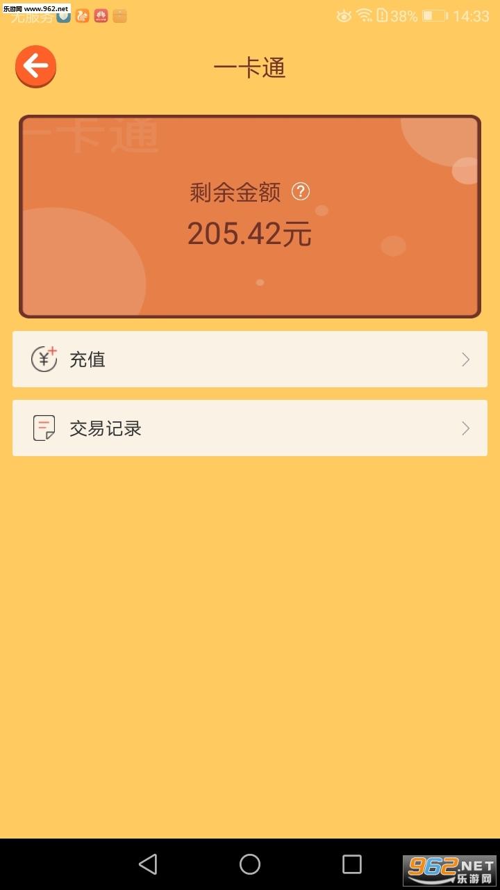 校加家安卓版v2.7.0_截图1