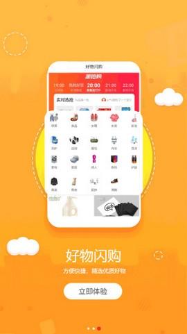 火兔购官方appv1.1.20截图1
